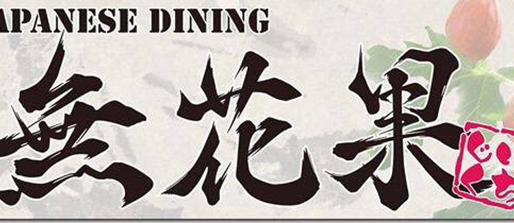 JAPABESE DINING 無花果