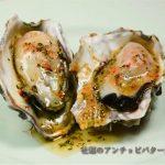 牡蠣のアンチョビバター焼き