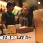 120分飲み放題!¥2500~