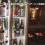 北海道のお酒と食のマリアージュを味わえるお店