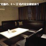 カラオケ完備の4~12名の完全個室あり