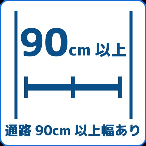 通路90cm以上幅あり