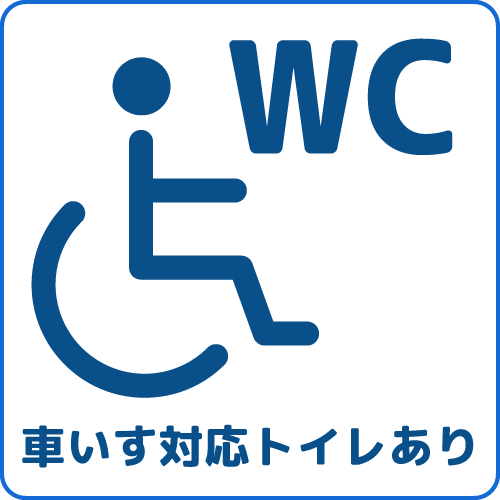 車いす対応トイレあり