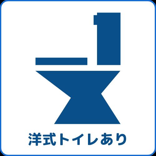 洋式トイレあり