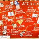 北海道LOVEなお店
