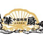 中国料理 華扇
