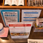 感染症対策のため入店時にアルコール消毒にご協力ください!