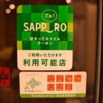 札幌泊まってスマイルクーポン対応♪