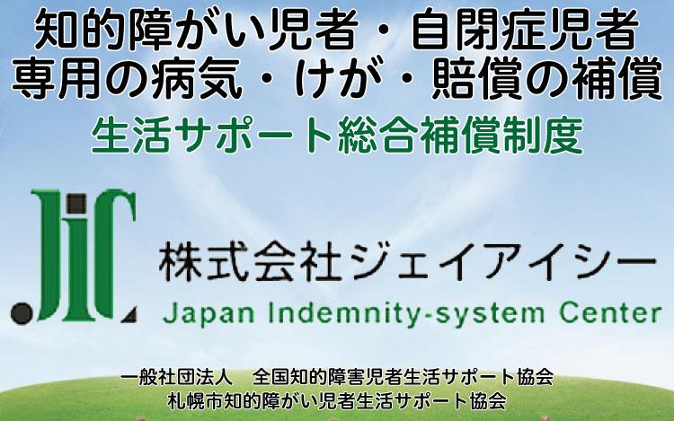 株式会社 ジェイアイシー北海道支店
