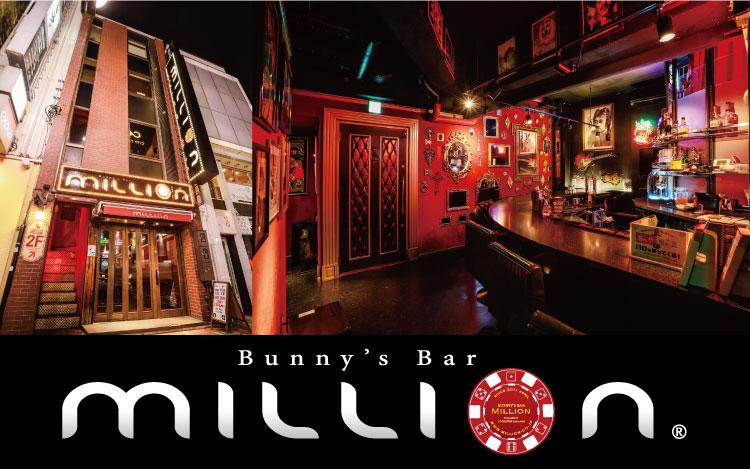 Bunny's Bar MILLION すすきのガールズバーミリオン